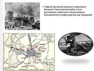 Главной причиной коренного перелома в Великой Отечественной войне стало дости