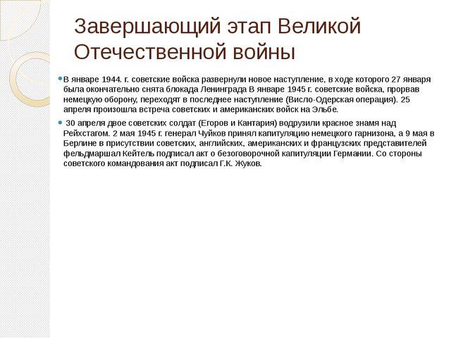 Завершающий этап Великой Отечественной войны В январе 1944. г. советские войс...