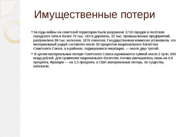 Имущественные потери За годы войны на советской территории было разрушено 171...