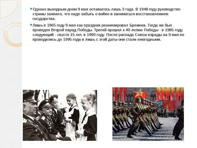 Однако выходным днем 9 мая оставалось лишь 3 года. В 1948 году руководство ст...