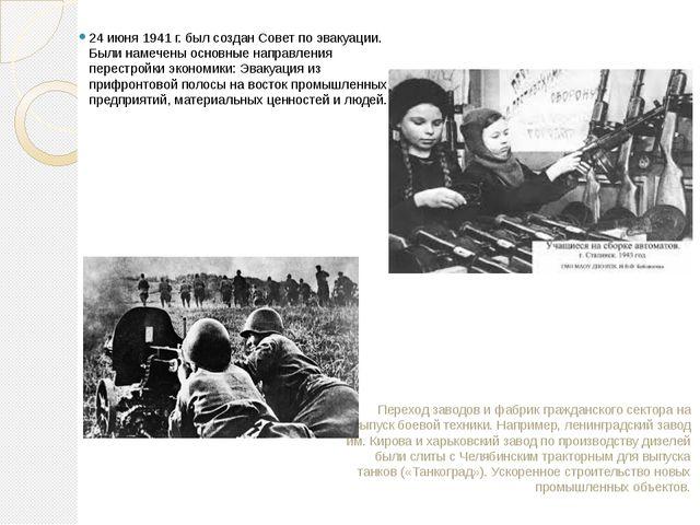 24 июня 1941 г. был создан Совет по эвакуации. Были намечены основные направл...