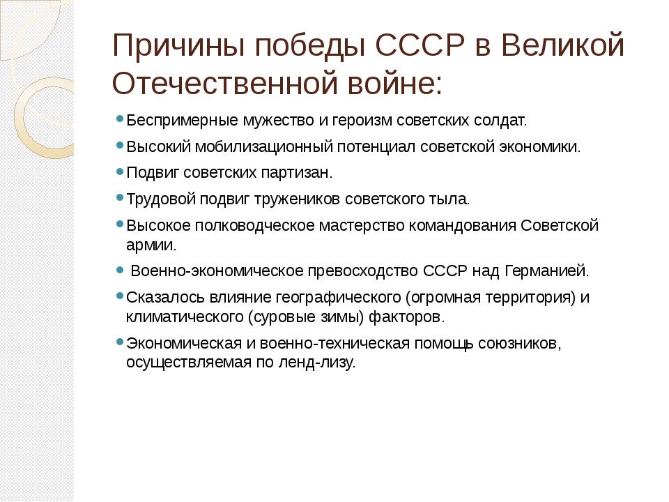Причины победы СССР в Великой Отечественной войне: Беспримерные мужество и ге...