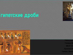 Египетские дроби Работу выполнила Ученица 6В класса МБОУ СОШ №7 Касютина Крис