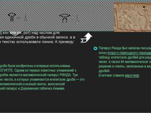 египетские дроби были изобретены и впервые использованы вДРЕВНЕМ ЕГИПТЕ. Од