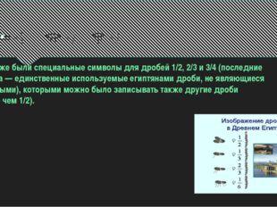 У них также были специальные символы для дробей 1/2, 2/3 и 3/4 (последние два