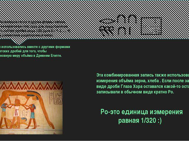 Египтяне использовали также и другие формы записи, основанные на иероглифегл...