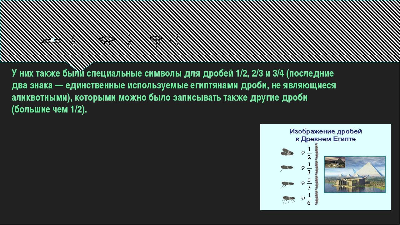 У них также были специальные символы для дробей 1/2, 2/3 и 3/4 (последние два...