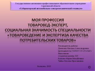 Руководитель работы: Денисова Наталья Александровна, преподаватель ГАПОУ СО «