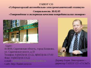 Адрес: 413859, Саратовская область, город Балаково, ул. Саратовское шоссе, д