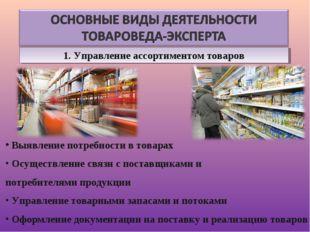 1. Управление ассортиментом товаров Выявление потребности в товарах Осуществл