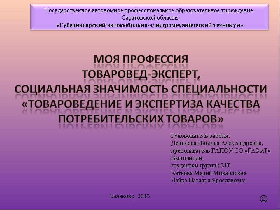 Руководитель работы: Денисова Наталья Александровна, преподаватель ГАПОУ СО «...