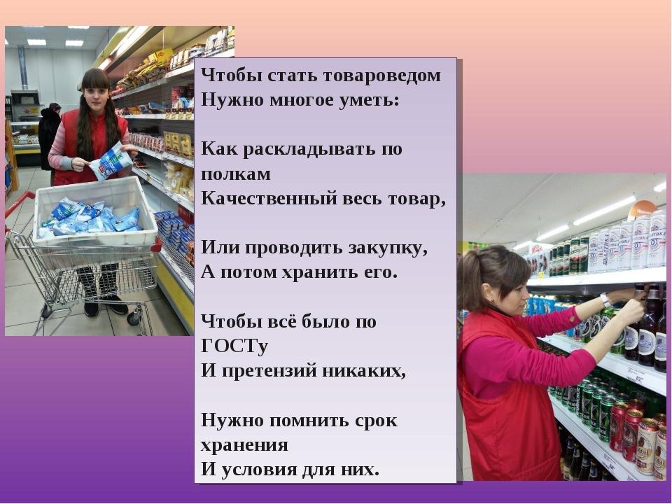 Чтобы стать товароведом Нужно многое уметь: Как раскладывать по полкам Качест...