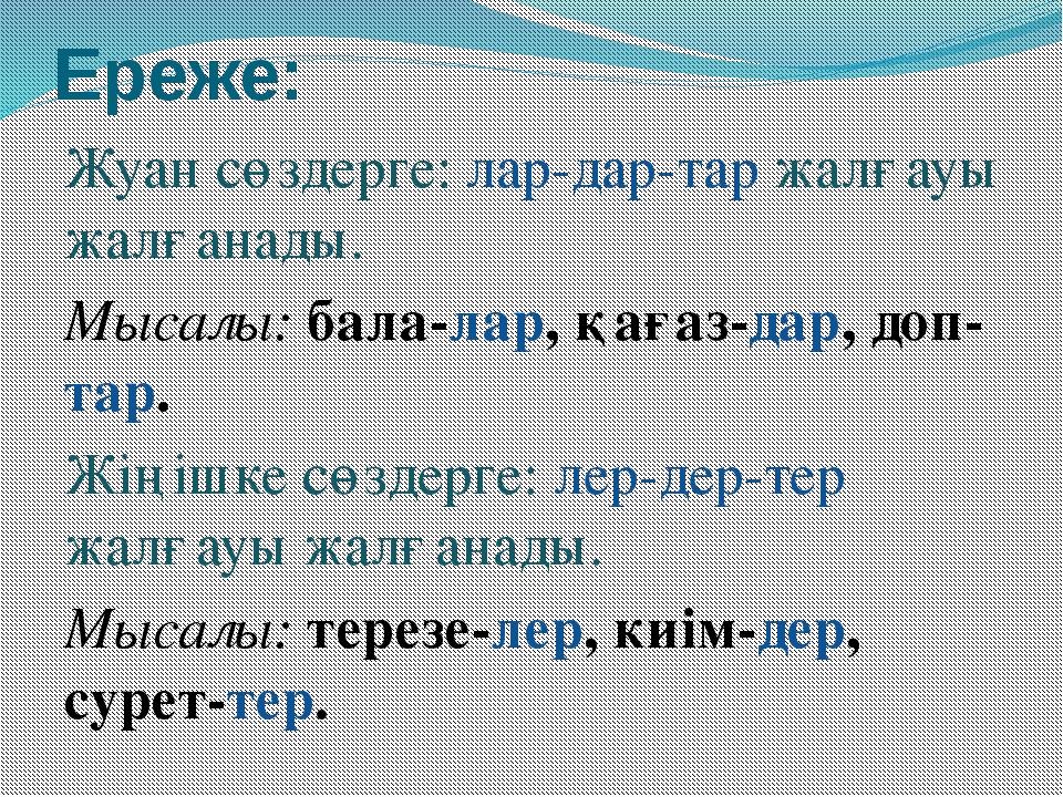 Ереже: Жуан сөздерге: лар-дар-тар жалғауы жалғанады. Мысалы: бала-лар, қағаз-...