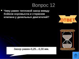 Вопрос 12 Чему равен тепловой зазор между бойком коромысла и стержнем клапана