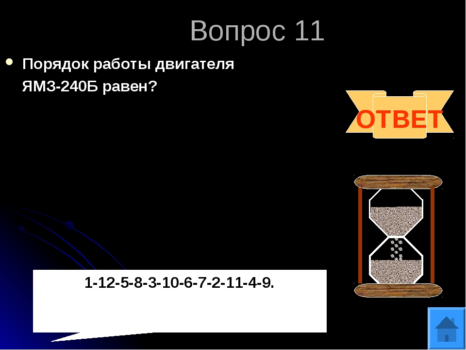 Вопрос 11 Порядок работы двигателя ЯМЗ-240Б равен? ОТВЕТ 1-12-5-8-3-10-6-7-2-...