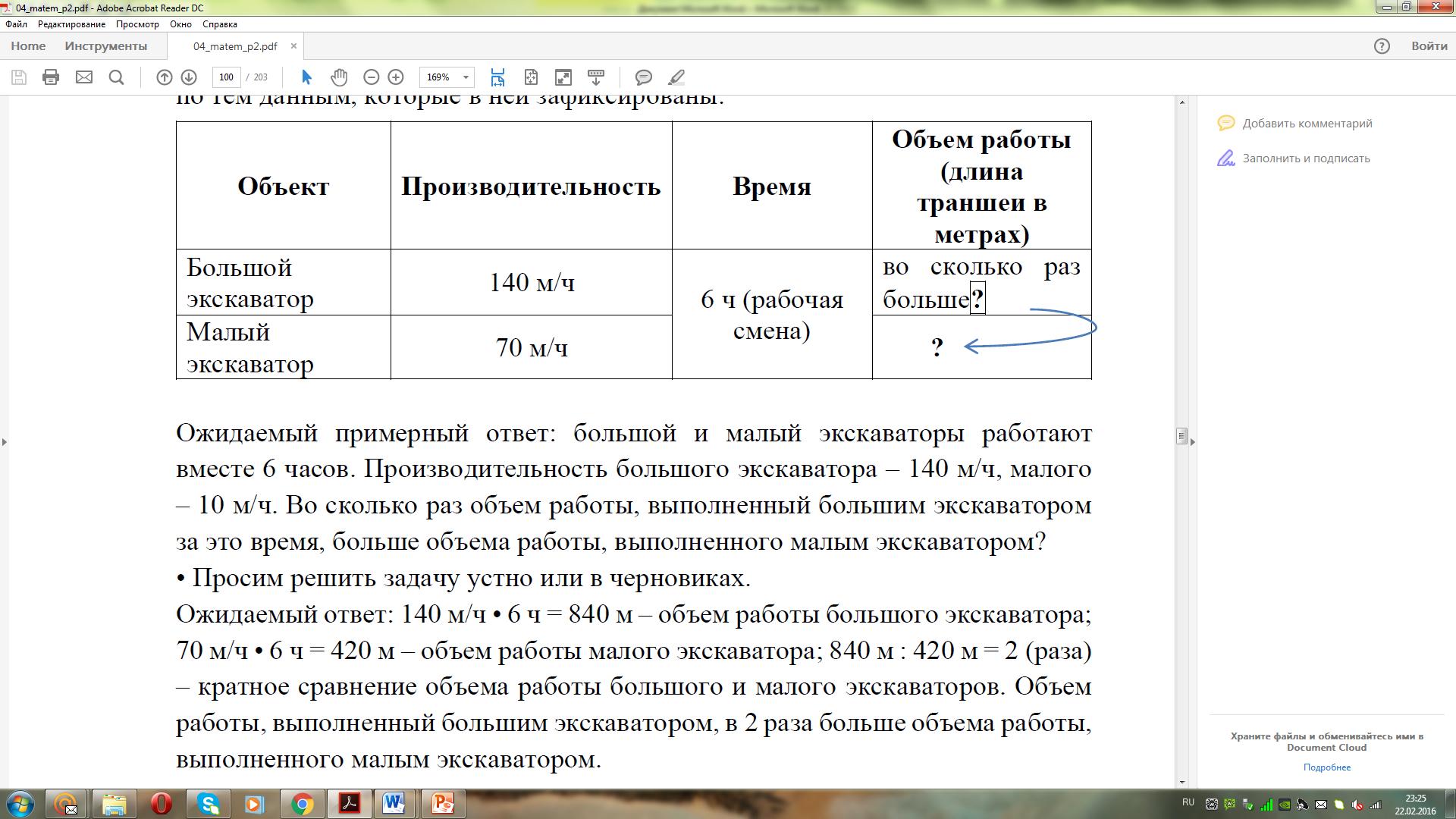 Дорофеев математика 3 класс учебник 1