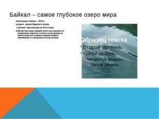 Наибольшая глубина – 1620 м, средняя –уровня Мирового океана, а уровень зерка