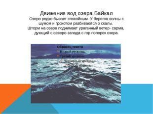 Движение вод озера Байкал Озеро редко бывает спокойным. У берегов волны с шу