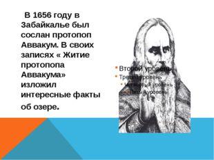 В 1656 году в Забайкалье был сослан протопоп Аввакум. В своих записях « Жити