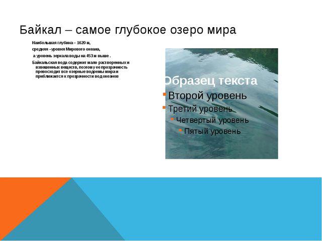 Наибольшая глубина – 1620 м, средняя –уровня Мирового океана, а уровень зерка...