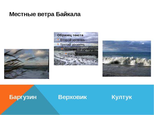 Местные ветра Байкала Баргузин Верховик Култук