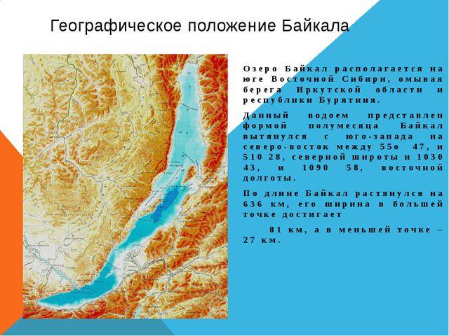 Географическое положение Байкала Озеро Байкал располагается на юге Восточной...