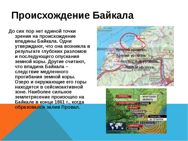 Происхождение Байкала До сих пор нет единой точки зрения на происхождение впа...