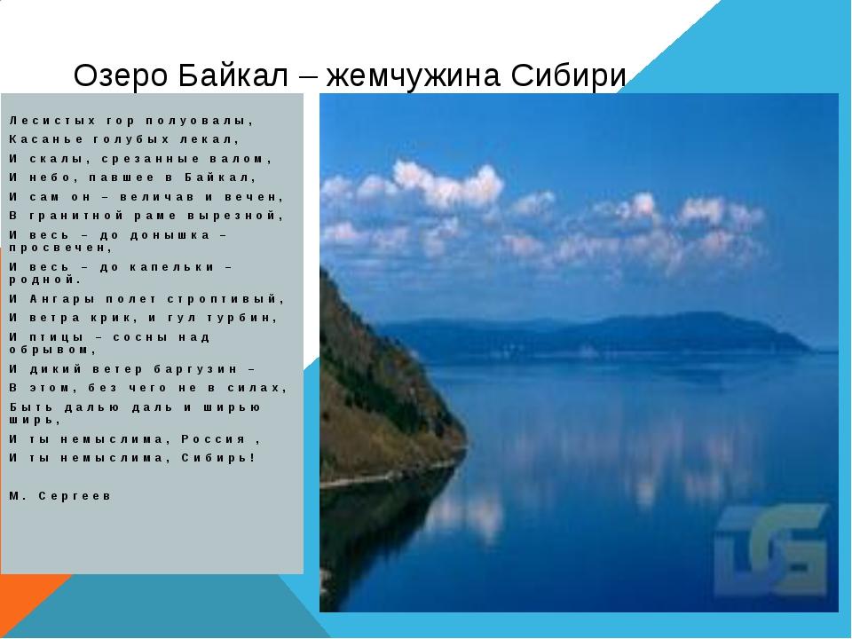 Озеро Байкал – жемчужина Сибири Лесистых гор полуовалы, Касанье голубых лекал...