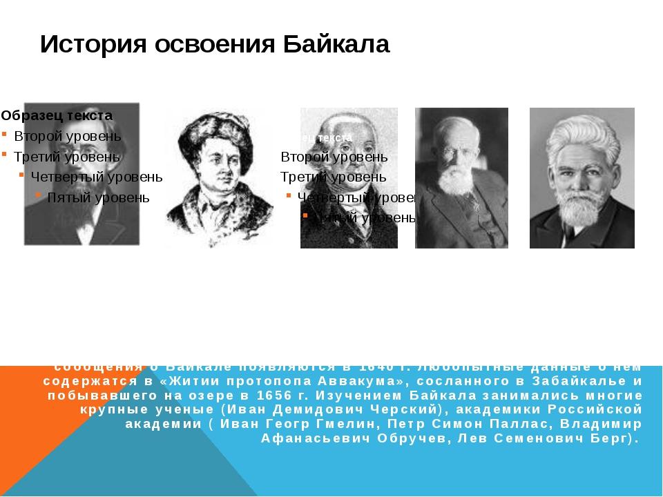 История освоения Байкала И.Д. Черский И.Г. Гмелин П.С. Паллас В.А. Обручев Л....