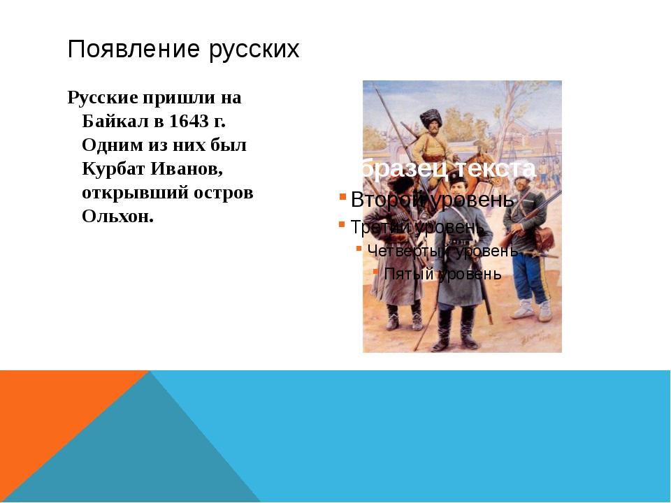 Русские пришли на Байкал в 1643 г. Одним из них был Курбат Иванов, открывший...