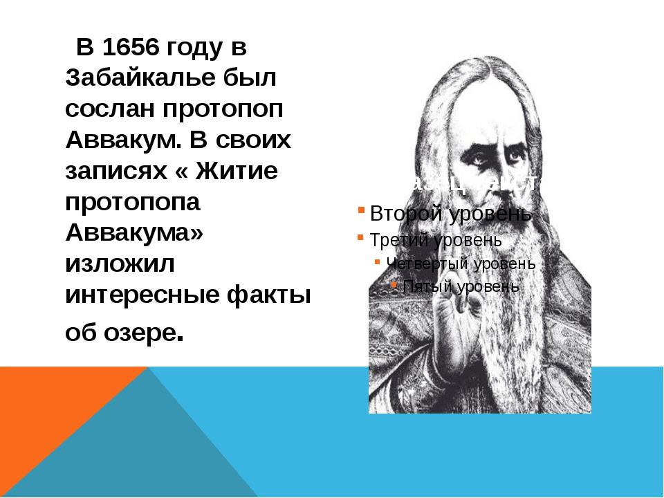 В 1656 году в Забайкалье был сослан протопоп Аввакум. В своих записях « Жити...