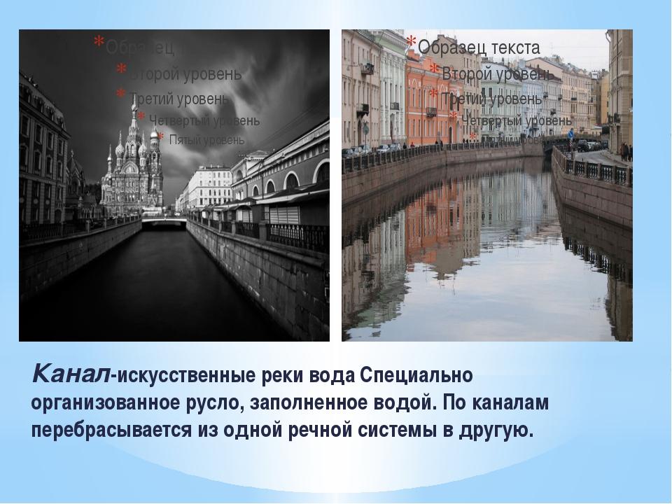 Канал-искусственные реки вода Специально организованное русло, заполненное во...
