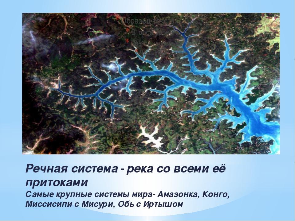 Речная система - река со всеми её притоками Самые крупные системы мира- Амазо...