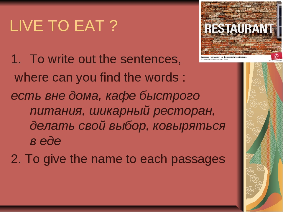 LIVE TO EAT ? To write out the sentences, where can you find the words : есть...