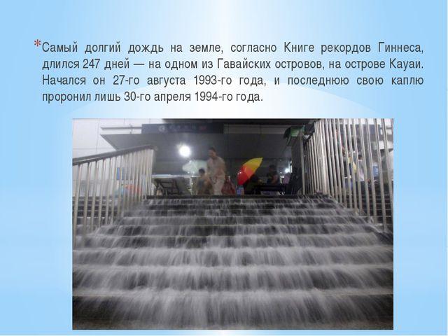 Самый долгий дождь на земле, согласно Книге рекордов Гиннеса, длился 247 дней...