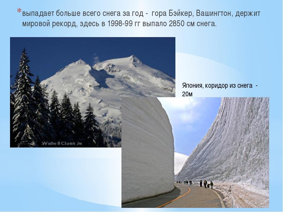 выпадает больше всего снега за год - гора Бэйкер, Вашингтон, держит мировой р...