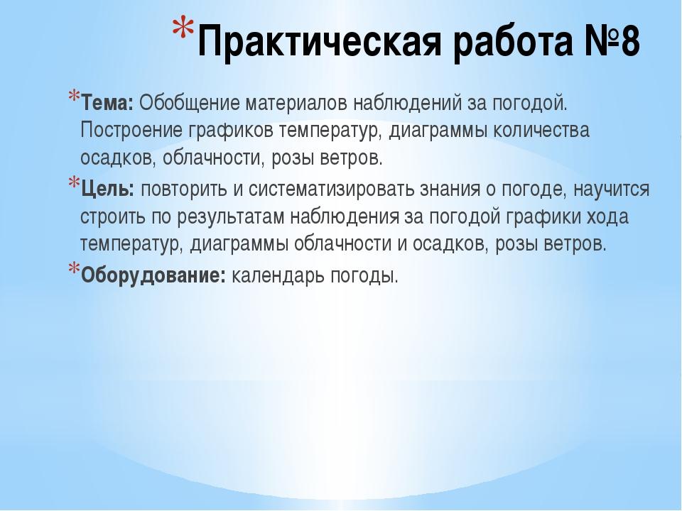 Практическая работа №8 Тема: Обобщение материалов наблюдений за погодой. Пост...