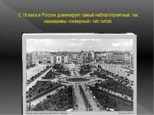 С 16 века в России доминирует самый неблагоприятный, так называемы «северный»
