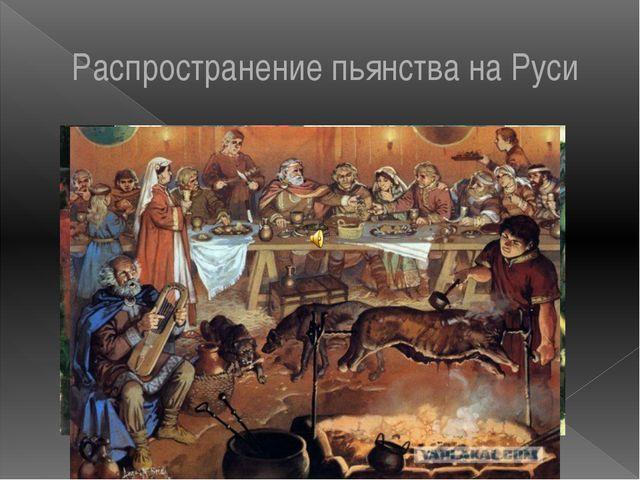 Распространение пьянства на Руси
