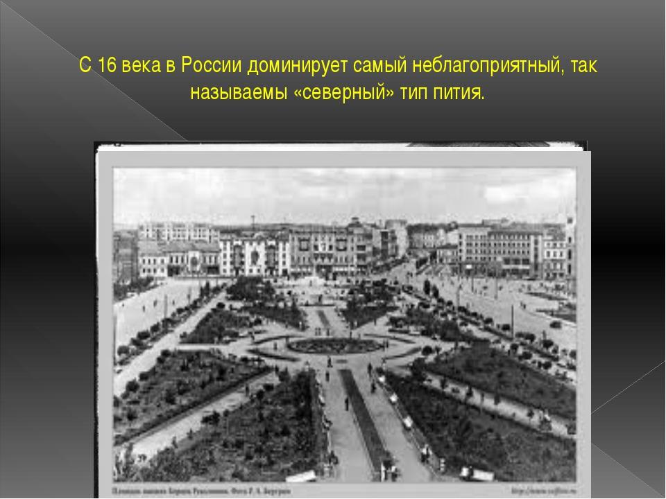 С 16 века в России доминирует самый неблагоприятный, так называемы «северный»...