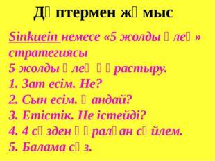 Sinkuein немесе «5 жолды өлең» стратегиясы 5 жолды өлең құрастыру. 1. Зат ес