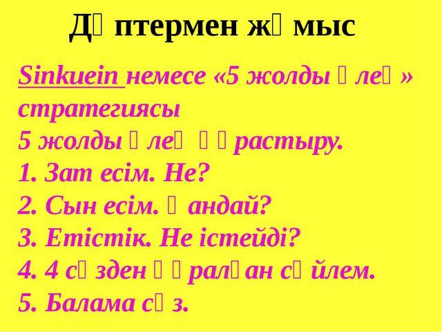 Sinkuein немесе «5 жолды өлең» стратегиясы 5 жолды өлең құрастыру. 1. Зат ес...