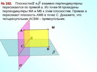 Плоскости и взаимно перпендикулярны пересекаются по прямой a. Из точки М про