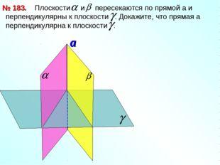 Плоскости и пересекаются по прямой a и перпендикулярны к плоскости . Докажит