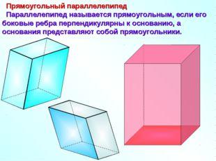 Прямоугольный параллелепипед Параллелепипед называется прямоугольным, если е