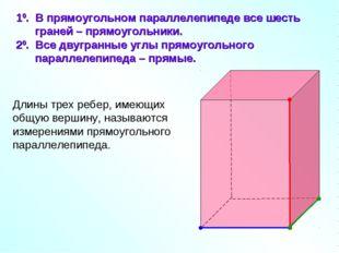 10. В прямоугольном параллелепипеде все шесть граней – прямоугольники. 20. В
