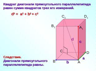 C а b с B A D B1 C1 D1 A1 Квадрат диагонали прямоугольного параллелепипеда ра