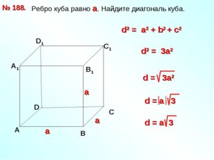 Ребро куба равно а. Найдите диагональ куба. № 188. D А В С А1 D1 С1 В1 d2 =