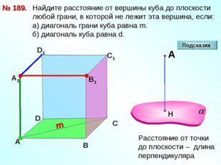 Найдите расстояние от вершины куба до плоскости любой грани, в которой не ле