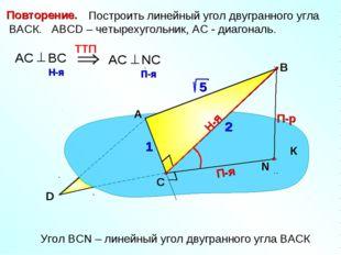 Построить линейный угол двугранного угла ВАСК. АВСD – четырехугольник, АС -
